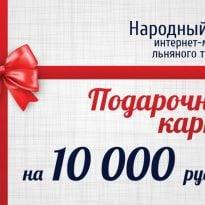 Подарочная карта 10 000 рублей