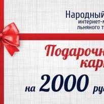 Фото 10 - Подарочная карта 2000 рублей.