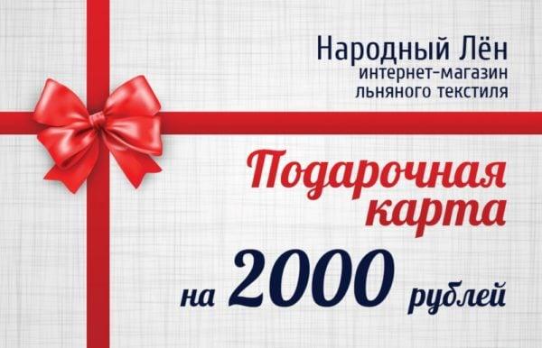 Фото 3 - Подарочная карта 2000 рублей.