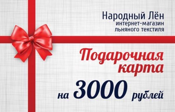 Фото 3 - Подарочная карта 3000 рублей.