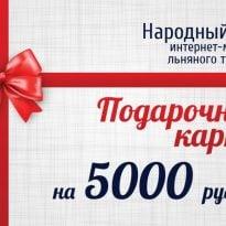 Фото 10 - Подарочная карта 5000 рублей.