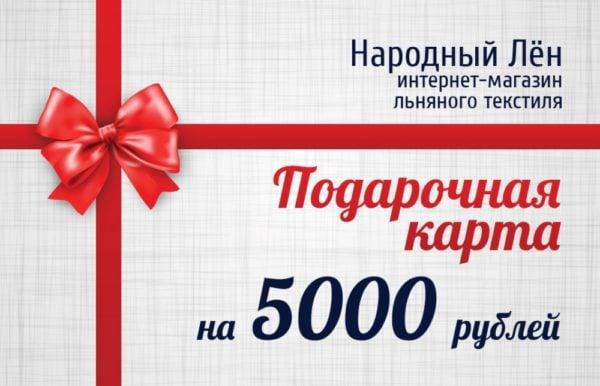 Фото 3 - Подарочная карта 5000 рублей.