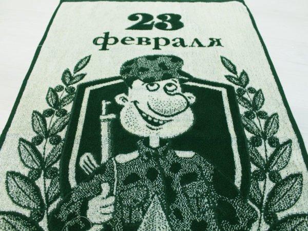 """""""23 Февраля"""" Полотенце махровое 50х90см"""