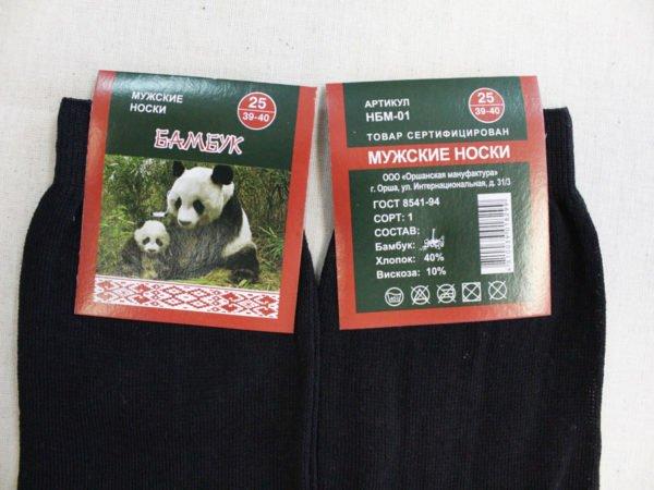 Фото 6 - Носки мужские бамбук гладкие.