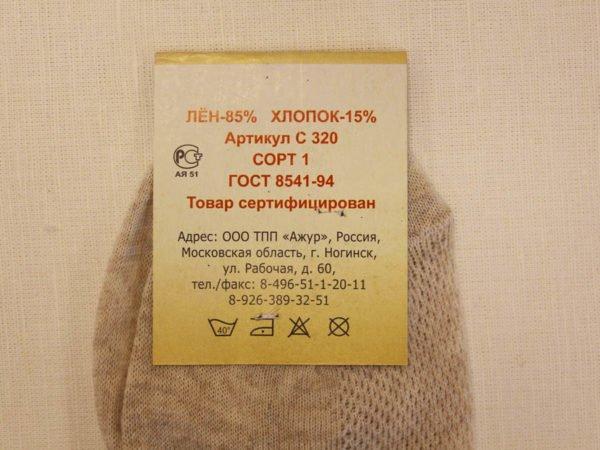 Фото 5 - Носки мужские укороченные.