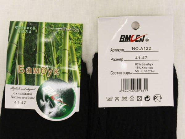 Носки мужские бамбук