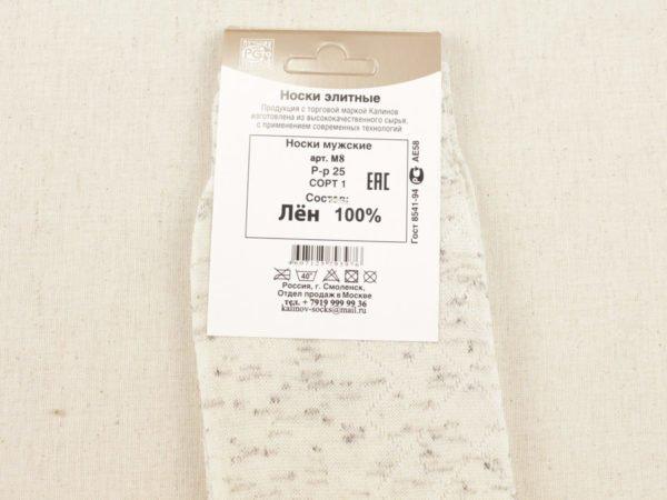 Фото 5 - Носки мужские меланжевые лен 100% (Смоленск).