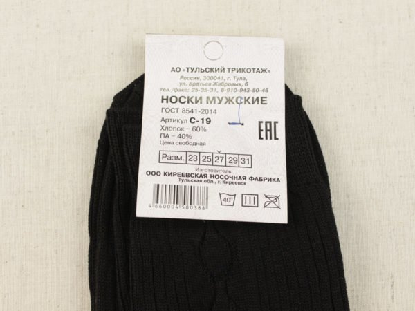 Фото 7 - Носки мужские черные, С-19 (Киреевск).