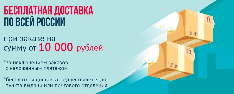 Бесплатная доставка при заказе от 10 000р. в интернет-магазине Народный Лён