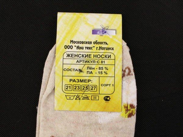 Фото 5 - Носки женские лен гладкие укороченные  Ромашки.