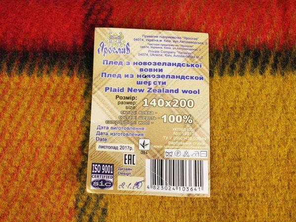 Фото 5 - Плед 100% шерсть 170*200 красный с желтым.