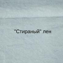 """Фото 14 - Ткань льняная """"с эффектом мятости"""", ширина 245см голубая."""