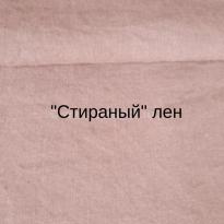 """Фото 10 - Ткань льняная """"с эффектом мятости"""", ширина 245см,розовая."""
